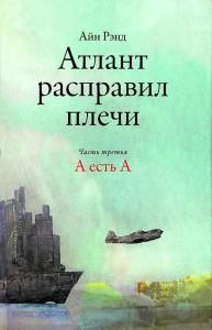 Книга «Атлант расправил плечи»