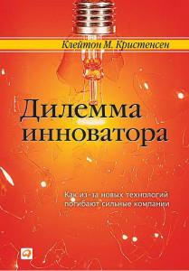 Книга «Дилемма инноватора»