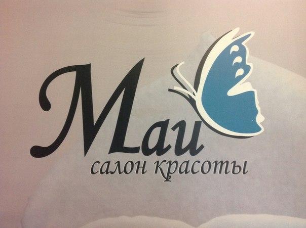 """Логотип салона красоты """"Май"""""""