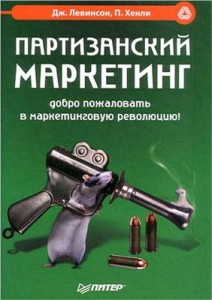 Книга «Партизанский маркетинг»