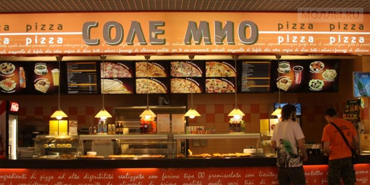 Пиццерия «Пицца Соле Мио»