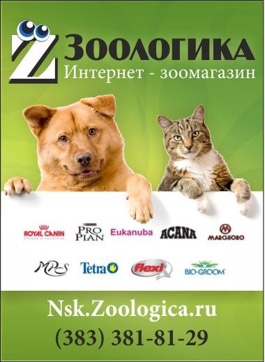 "Логотип ""Зоологика"""
