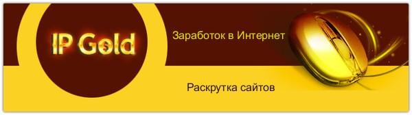Логотип сайта IP Gold