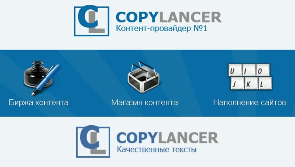 Интерфейс сайта Copylancer