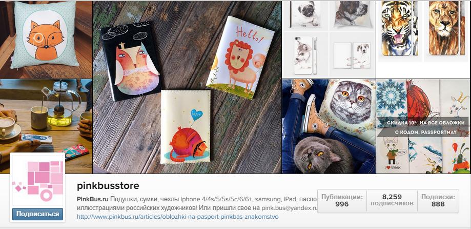 Интернет магазин в Инстаграм
