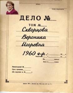 Титульный Лист Описи Дел Постоянного Хранения образец