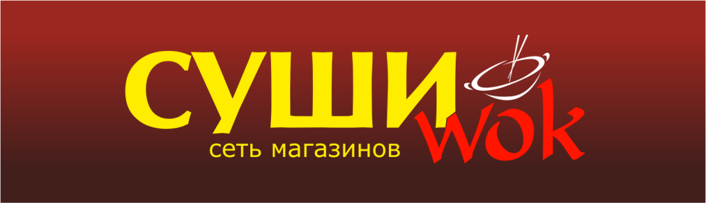 Логотип суши вок