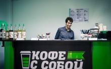 Покупка франшиза на открытие кофейни формата «Кофе с собой»