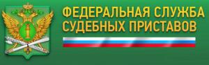 Логотип сайта судебных приставов