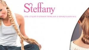 Логотип салона красоты Steffany