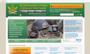 Интерфейс сайта ФССП