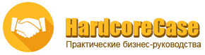HardcoreCase.ru - практические бизнес руководства