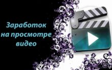 Заработок на просмотре видео