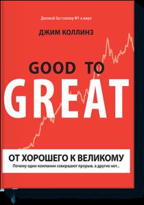 Книга «От хорошего к великому»