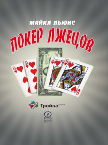 Книга «Покер лжецов»