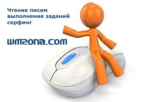 Логотип сайта WMZONA