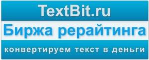 Логотип сайта Textbit
