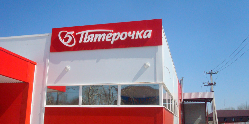 """Магазин """"Пятерочка"""""""