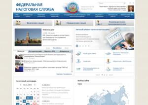 Интерфейс сайта федеральной налоговой службы