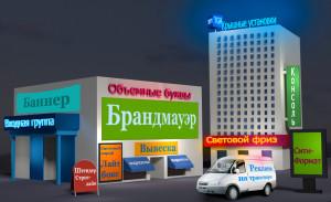 Наружная реклама — один из самых традиционных и популярных каналов распространения рекламы, используемых в России, как и в других странах мира.