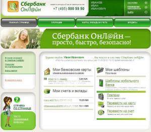 """Интерфейс сайта """"Сбербанк-онлайн"""""""