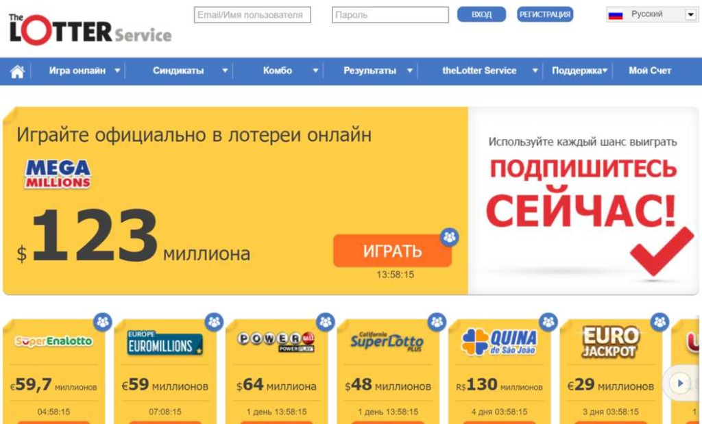 Лотерея онлайн