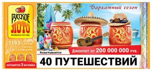 Лотерейный билет Русское лото