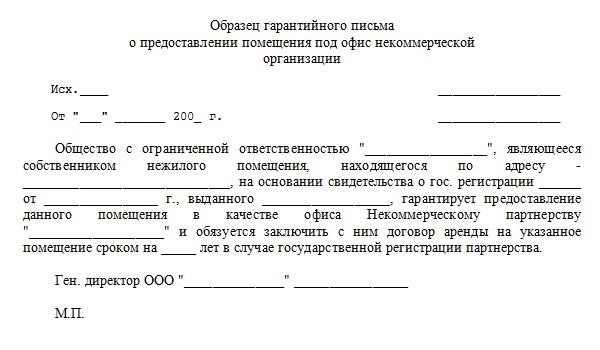 Образец гарантийного письма