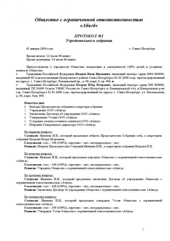 Протокол о регистрации ООО