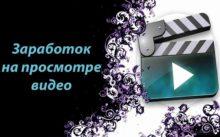 Лучшие сайты для заработка на просмотре видео в интернете без вложений